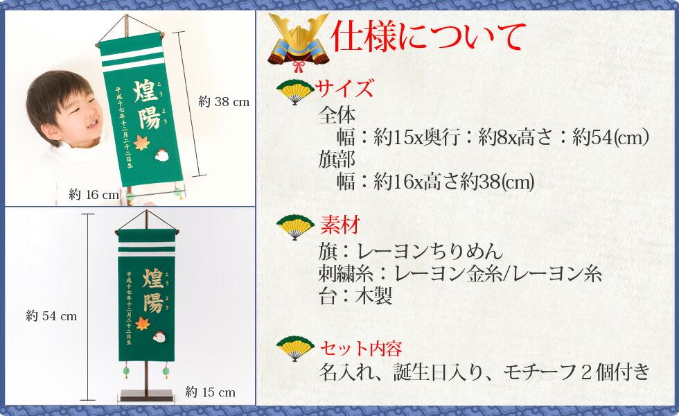 名前旗の仕様について(サイズ:幅、高さ、奥行、素材:レーヨンちりめん刺繍、セット内容:お名前、ふりがな、誕生日、干支、季節モチーフなど商品によって内容が異なります。)
