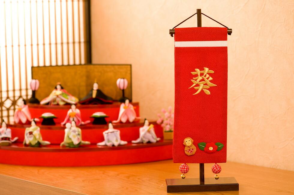 名前旗 桃の節句 雛人形 節句人形 命名 ちりめん 刺繍 名入れ ご出産のお祝いや初節句の贈り物に大人気です。 素材を生かし細かいところにまでこだわって手づくりされていますので、非常に趣もございます。