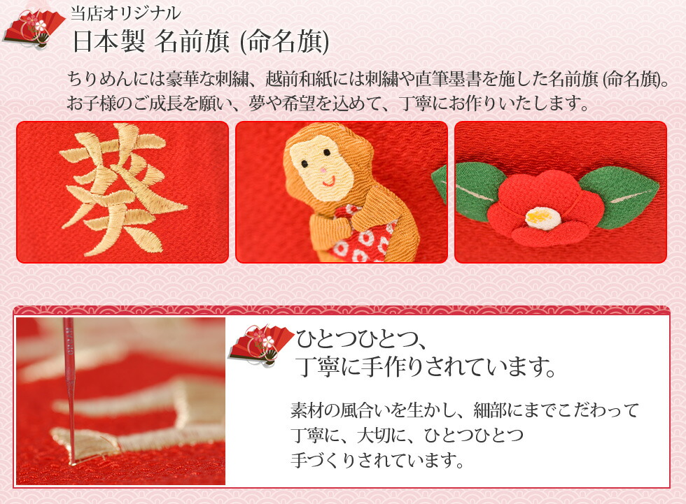 桃の節句 雛人形 節句人形 生地はちりめん、金糸で刺繍と豪華な組み合わせでお作りさせて頂いています。かわいい鈴毬と小さな干支のモチーフが一層名前旗を引き立ててくれます。