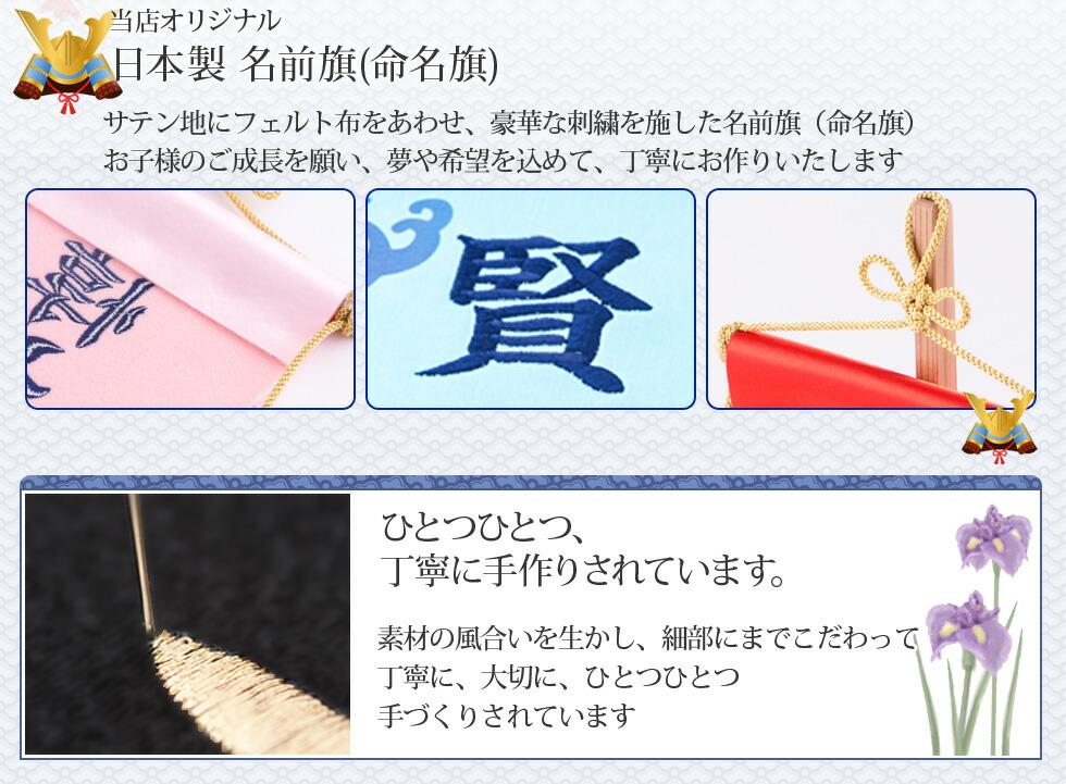 桃の節句 雛人形 端午の節句 五月人形 生地はサテン、金糸で刺繍と豪華な組み合わせでお作りさせて頂いています。