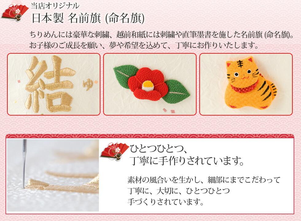 端午の節句 桃の節句 五月人形 雛人形  節句人形 生地はちりめん、金糸で刺繍と豪華な組み合わせでお作りさせて頂いています。かわいい鈴毬と小さな干支のモチーフが一層名前旗を引き立ててくれます。
