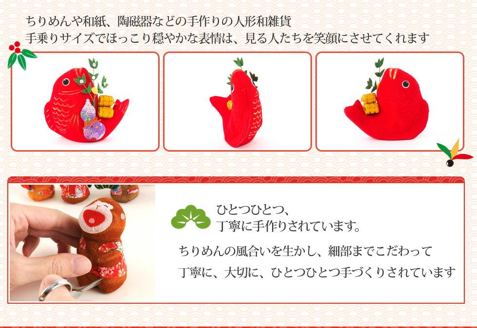 京都の縮緬人形工房の老舗 リュウコドウ(龍虎堂)の手作りちりめんお正月飾り お正月飾り、鏡餅、縁起物の干支飾り、正月飾りで お正月準備、迎春準備で素敵な新年をお迎えください。プレゼント、ギフトにコンパクトサイズの人気の玄関飾り、正月飾り、迎春飾りです。