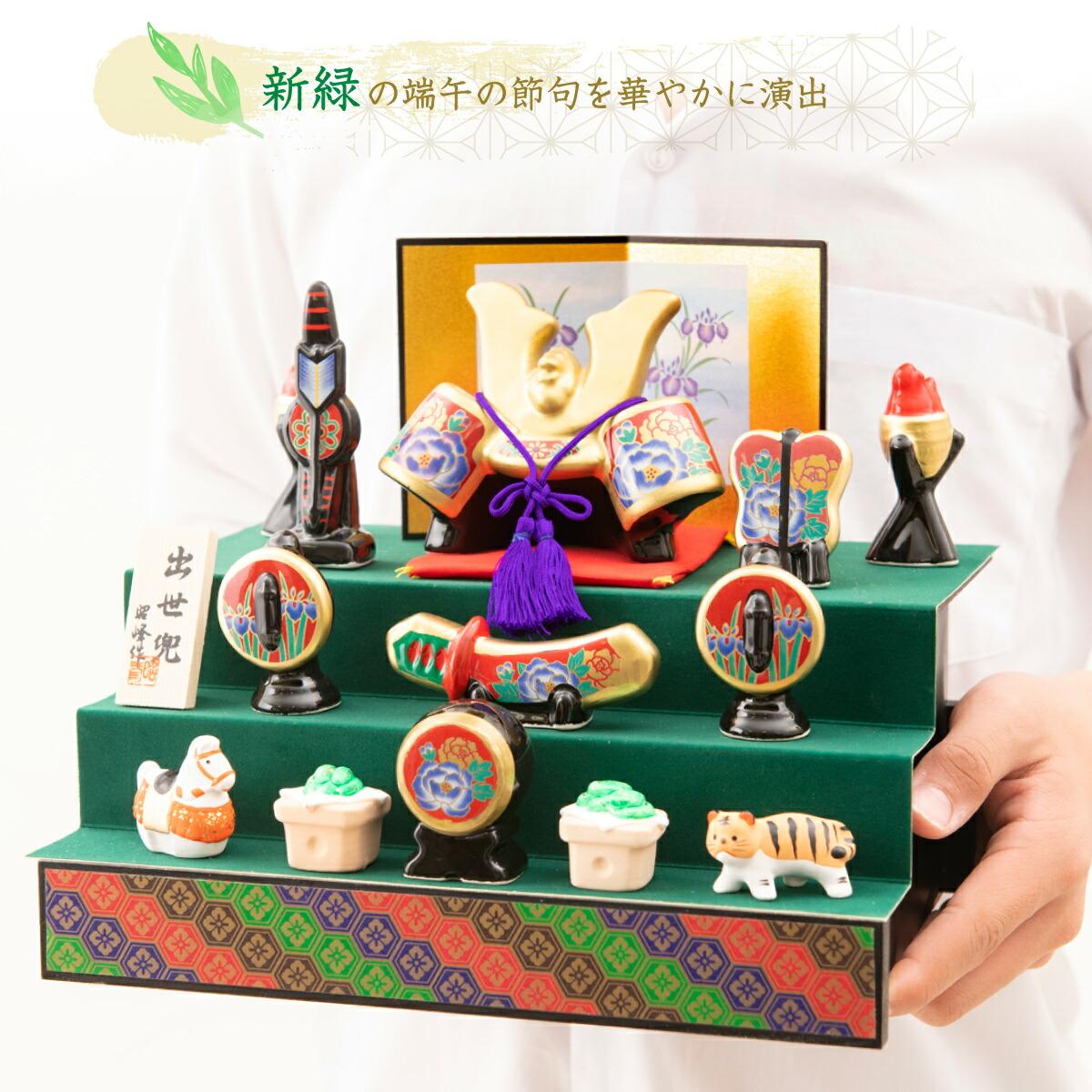 五月人形 陶器 節句 瀬戸焼 陶磁器