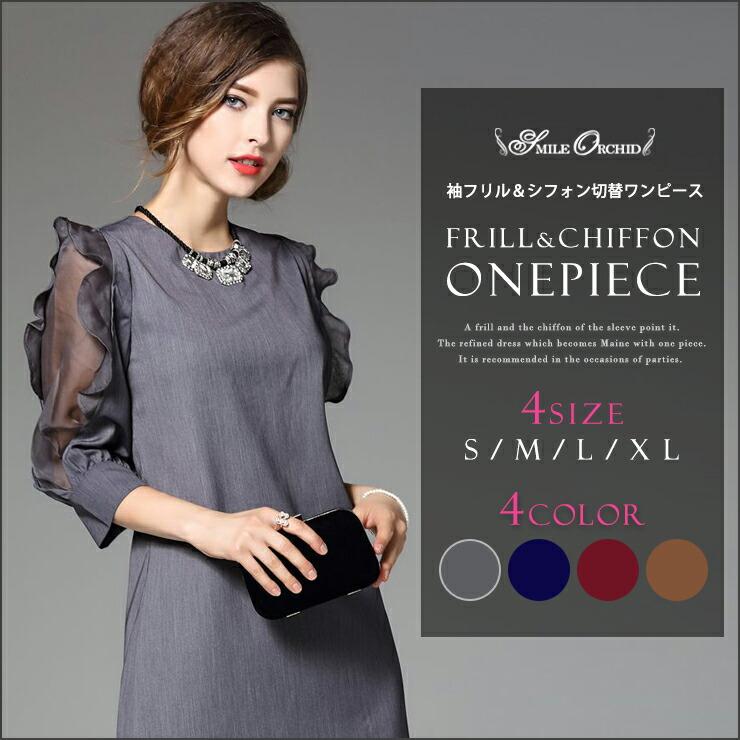 e1360a00a22d8 楽天市場 ワンピース・ドレス   Aライン:パーティードレス通販Smile Orchid