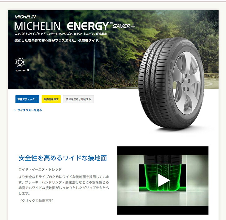 ENERGY SAVER+