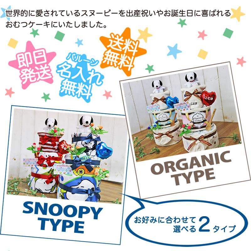 おむつケーキ 出産祝い オムツケーキ 男の子 女の子 スヌーピー