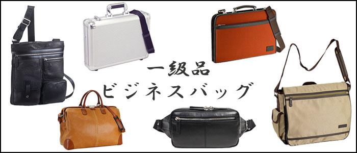 BG-HKビジネスバッグ