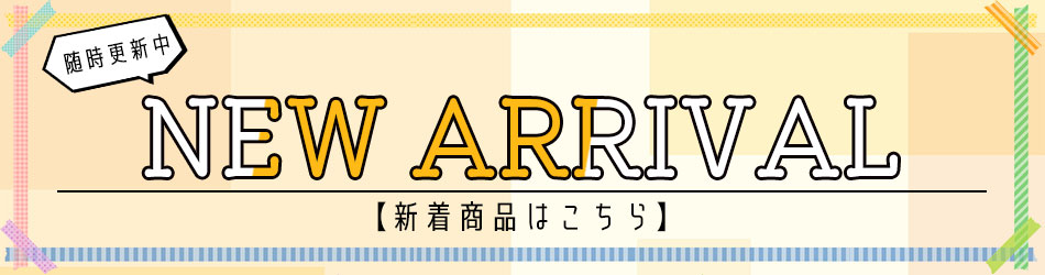 新商品/NEW ARRIVAL