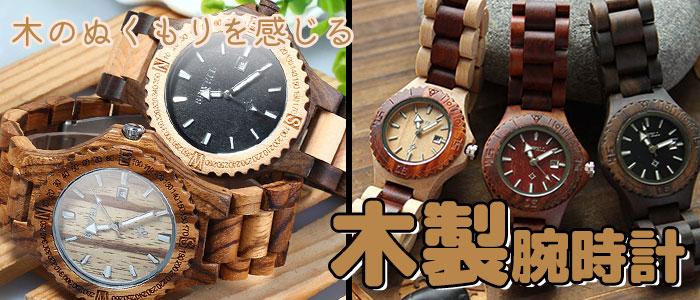 WDW木製腕時計