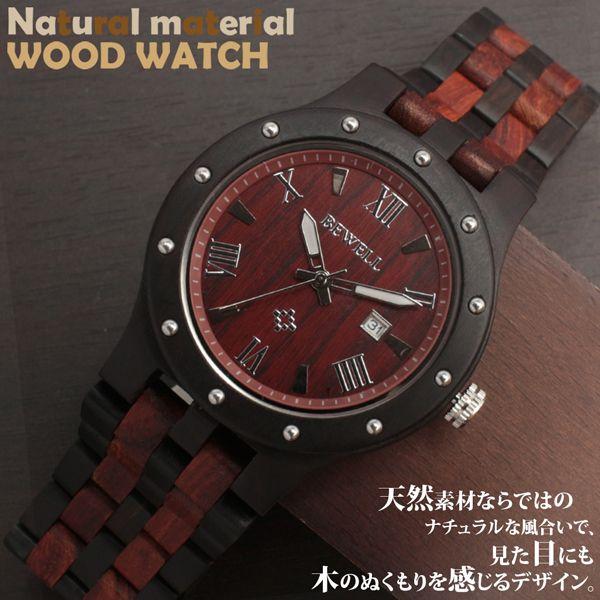 カレンダー付ウッドウォッチ/木製腕時計