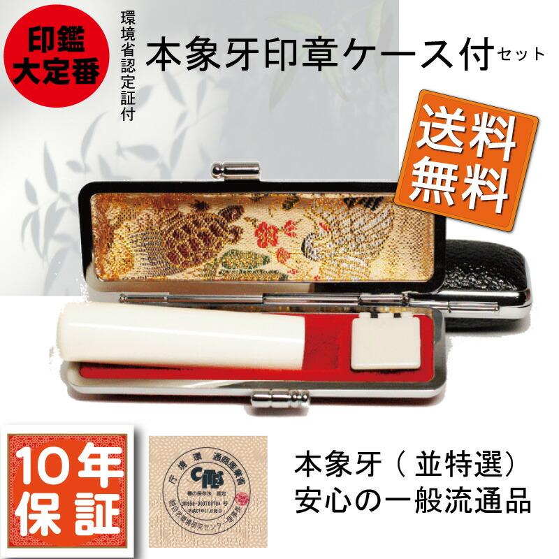 印鑑/hannko/実印 本象牙印鑑ケース付セット