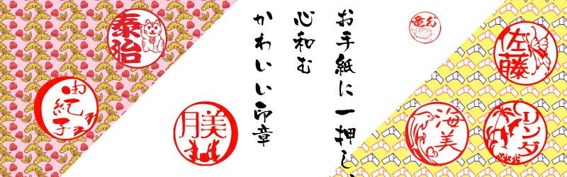 ●花紋印章●