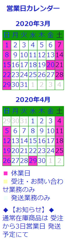 """2,1月営業日 花紋印章"""""""