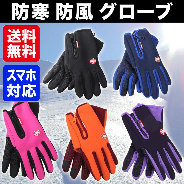 グローブ 手袋 タッチパネル