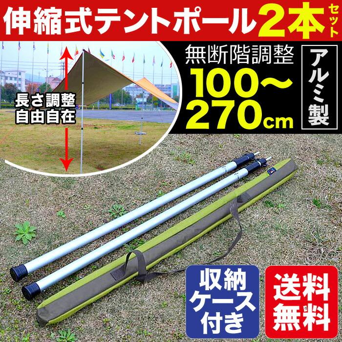 伸縮式アルミポール 100-270cm