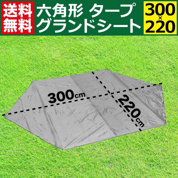 六角形 グランドシート