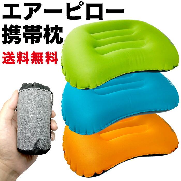 エアーピロー 携帯枕
