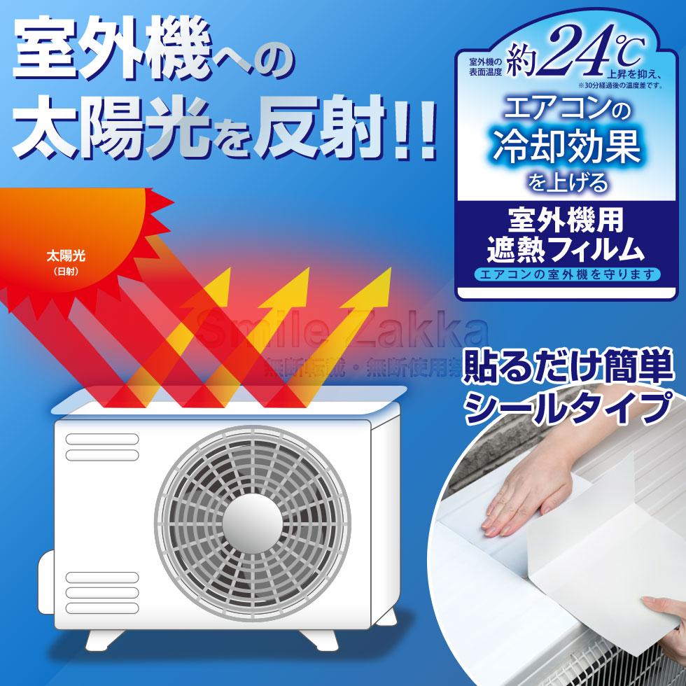 エアコンの室外機を守ります(4枚組)