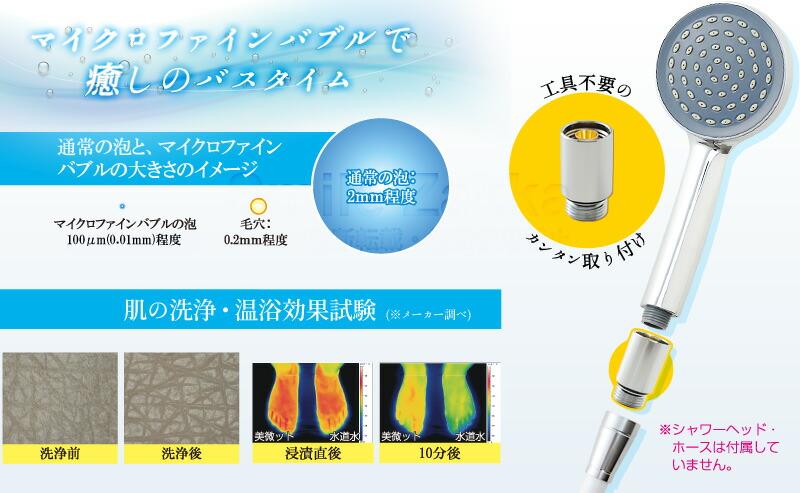 マイクロファインバブルアダプター 美微ット(ビビット) シャワー