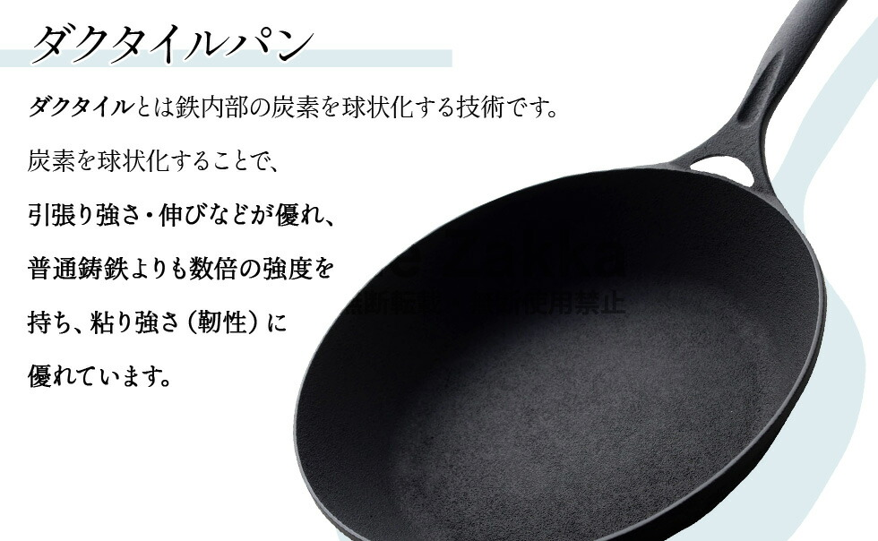 岩鉄鉄器 ダクタイルパン26cm