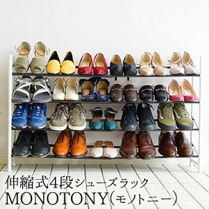 伸縮式4段シューズラック MONOTONY(モノトニー)