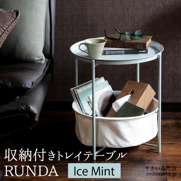 収納付きトレイテーブル RUNDA(ルンダ) モカ・アイスミント・バニラ