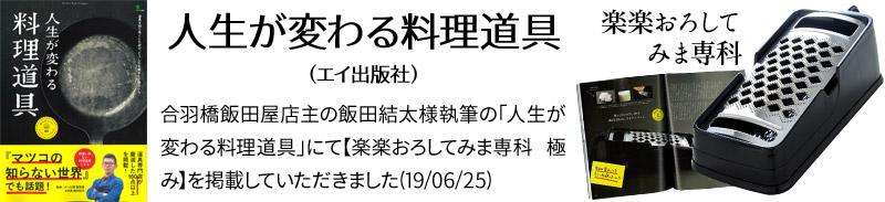 エイ出版社【人生が変わる料理道具】にて紹介されました!