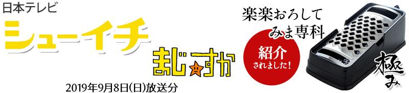 2019年9月8日(日)日本テレビ【シューイチ】の「まじ★すか」にて紹介されました!