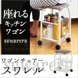 ワゴンチェアー スワレル(suwareru)