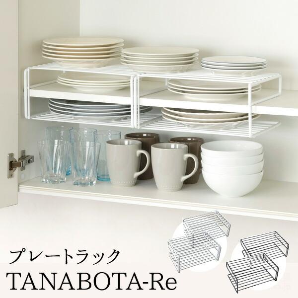 プレートラック TANABOTA-Re(タナボターレ)2個組