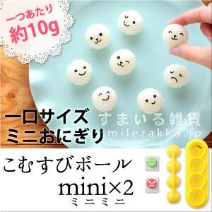こむすびボール mini×2(ミニミニ)