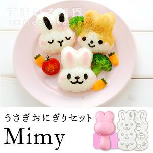 うさぎおにぎりセット Mimy(ミミィ)