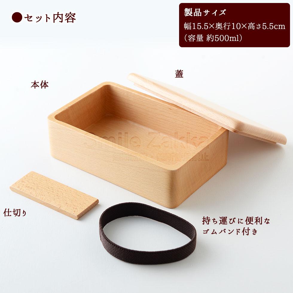 ブナくりぬき弁当箱 角(ゴムバンド付)