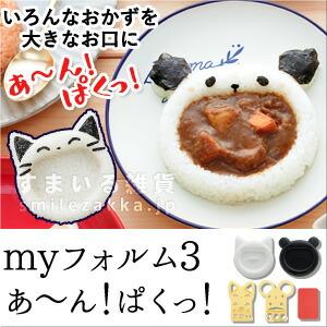 myフォルム3 あ〜ん!ぱくっ!
