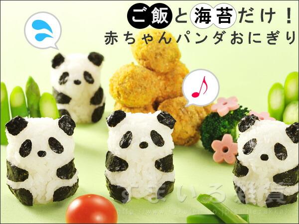 Panda baby 01ex