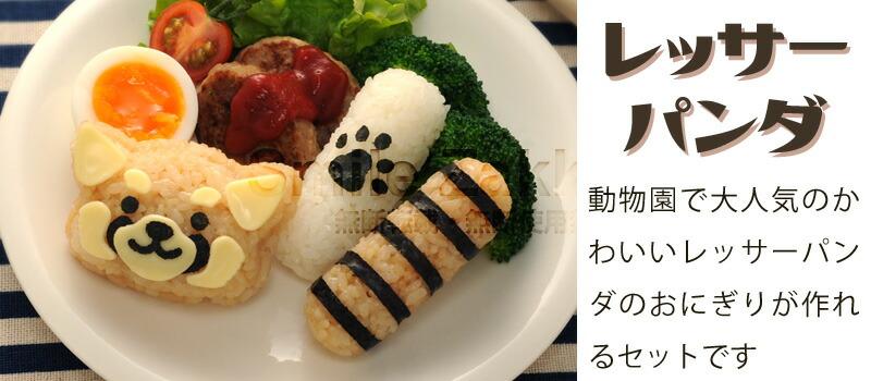 レッサーパンダおにぎりセット(nicoキッチン)