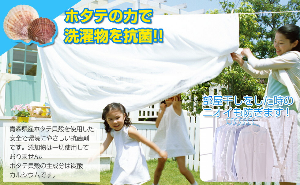 天然抗菌剤 ほたての恵 洗濯用