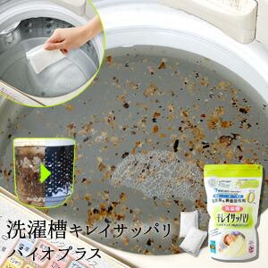 洗濯槽キレイサッパリ バイオプラス 50g小分けパック12個入