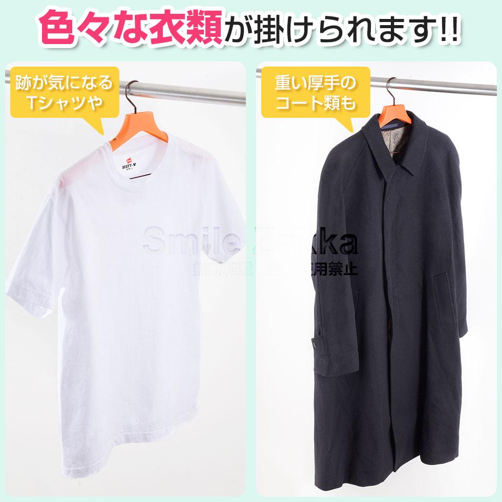 Tシャツや重いコートなども引っ掛けることができます