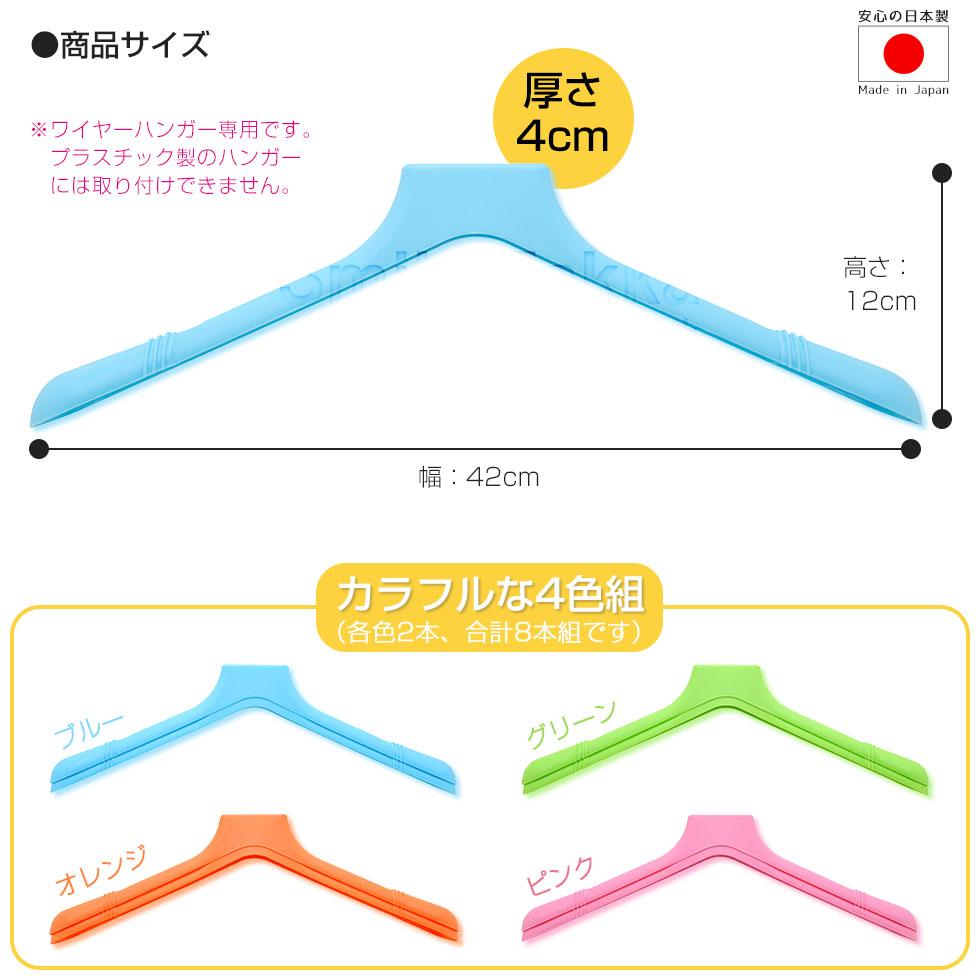 安心品質の日本製、4色各2本組、合計8本のセットです