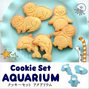 Cookie Set AQUARIUM(クッキーセットアクアリウム) 水族館クッキー型