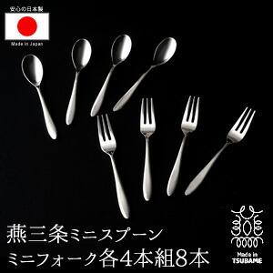 燕三条ミニスプーン・ミニフォーク各4本組(8本セット)
