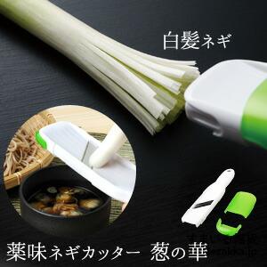 薬味ネギカッター 葱の華(ねぎのはな)