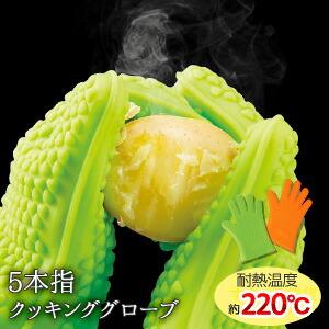 5本指クッキンググローブ オレンジ・グリーン
