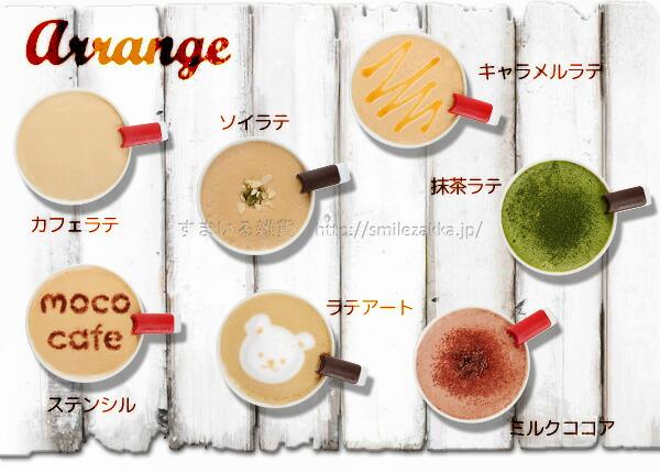 泡プレッソ モコカフェ -moco cafe-
