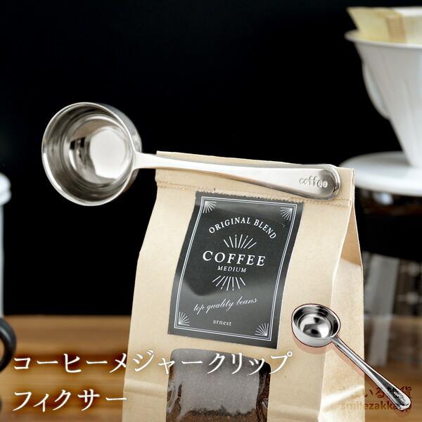 コーヒーメジャークリップ fixar(フィクサー)