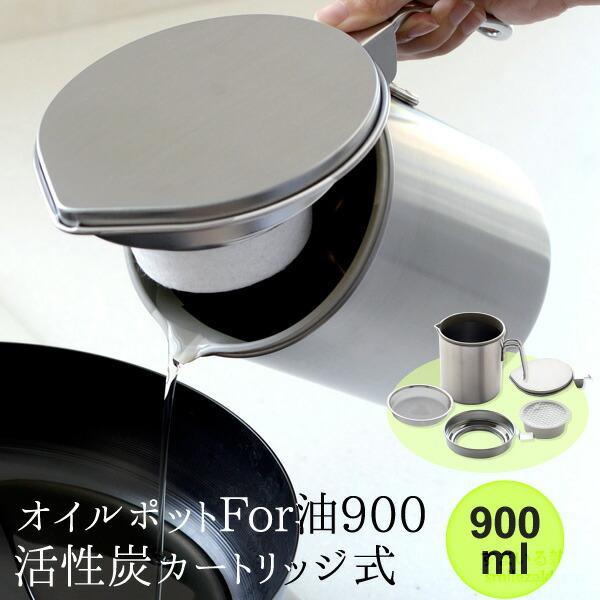 オイルポットFor油 900活性炭カートリッジ式