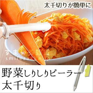野菜しりしりピーラー 太千切り