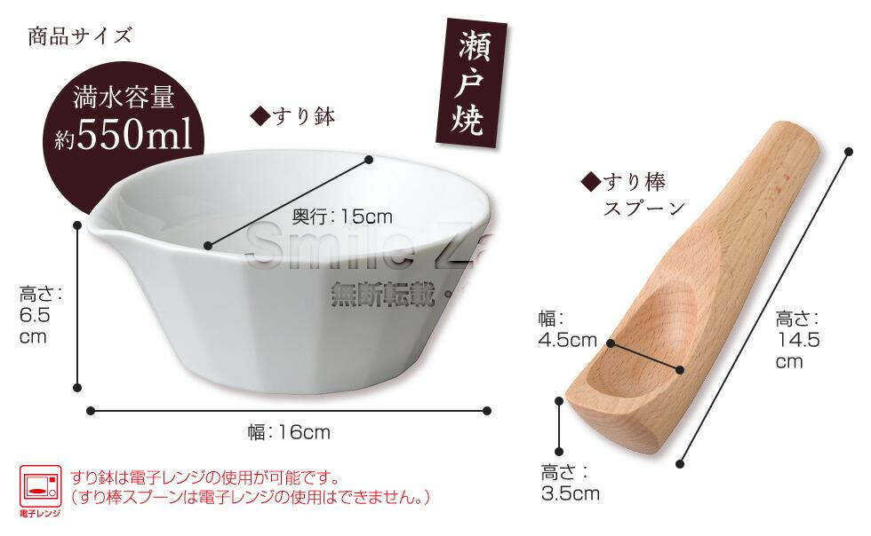 食器みたいな すりまぜ鉢