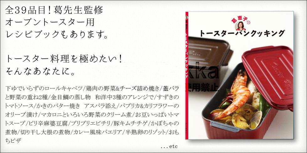 葛恵子のトースタークッキング専用トースターパン オレンジ/イエロー